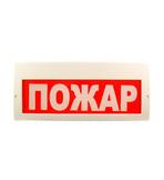 """Молния-12В-3 Световое табло с сиреной """"ПОЖАР"""""""