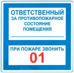 """Знак """"Ответственный за противопожарное состояние помещения"""" (200х200мм)"""