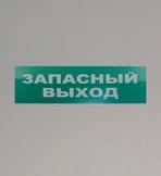 """Надпись сменная """"Запасный выход"""""""
