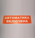 "Надпись сменная ""Автоматика включена"" (кр. фон) для Молнии на защелках"