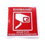 """Знак """"Ведется видеонаблюдение"""" 200х200мм."""