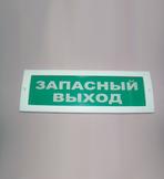 """Молния 12В Световой оповещатель """"Запасный выход"""", 12В"""